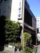 笹乃雪:店�外観090221.jpg