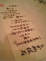 銀座大野:�鹿鍋コースの品書き06-11-22_20-15.jpg