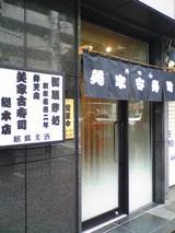 弁天山美家古寿司:店�外観081026.jpg