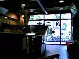 羽二重団子�:店先05-09-18