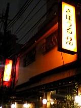 さぼうる2:店�さぼうる2外観06-08-15_19-03.jpg