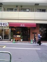 のぶCafe(溜池山王):店�全景070829.jpg