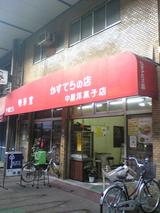 中屋洋菓子店:店�外観100214