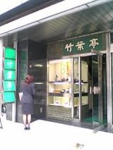 竹葉亭京橋店:1階外観06-03-22