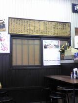 日正カレー:店�入口左手壁の品書き080729.jpg