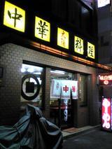 中華料理太陽:店�外観090222.jpg