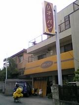 リオのパン(北千住):店�外観06-09-02_14-38.jpg