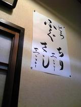 酔い虎:店�壁の刺しとちりの品書き091122