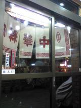 中華料理太陽:店�入口方向090222.jpg