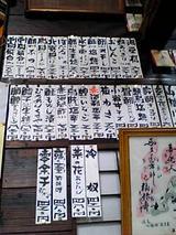 七福神岩手屋:店内�壁の品書き06-03-08