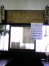 日正カレー:店�立派な麺類品書き081018.jpg