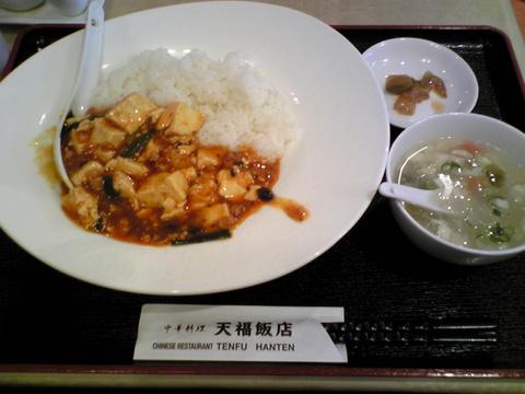 中華料理天福飯店:�ランチ麻婆丼500円全景100214