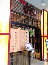 山水国分寺駅ビル店:店�入口06-08-17_12-46.jpg