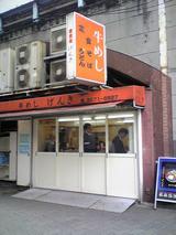 牛めしげんき(新橋):外観081105.jpg