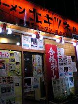 北キツネ(上野広小路):外観06-01-06