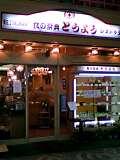 レストラン東洋04-08-02_18-24�