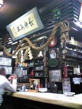 七福神岩手屋:店�カウンター内の飾付け090116.jpg