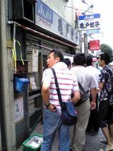 亀戸餃子本店(亀戸):店�外観070923.jpg