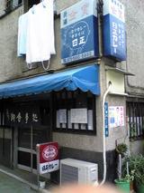 日正カレー(清川):店�外観080729.jpg