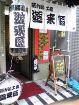 創作麺工房遊来區(北千住):店�1階入口071008.jpg
