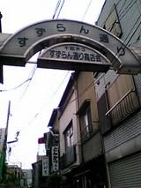 ヴァルガー(千駄木):すずらん通り�入口06-06-18_11-41.jpg