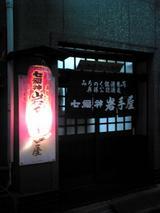 七福神岩手屋:店�外観090116.jpg