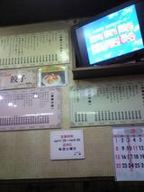 中華料理太陽:店�壁の品書きとテレビ090222.jpg