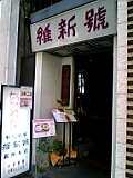 維新號銀座本店(銀座8丁目)05-04-24