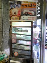 にんべん:店�レジ横のかつおまん蒸し器�091024