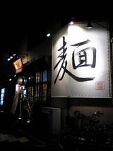 麺たいせい:店�外観090423.jpg