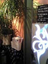 CURRY BAR GAKU:店�入口付近070715.jpg