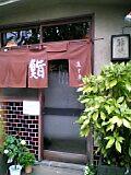 谷中魚て津店舗�05-09-11