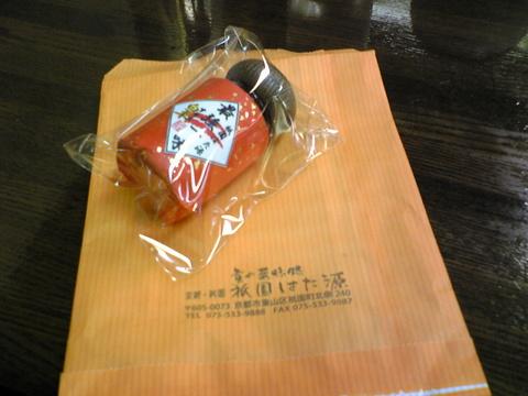 祇園はた源:�最強一味840円袋と全景091231
