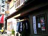飯田屋05-01-10