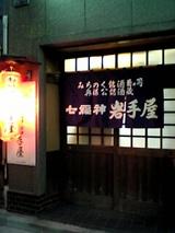 七福神岩手屋(湯島):入口06-03-08