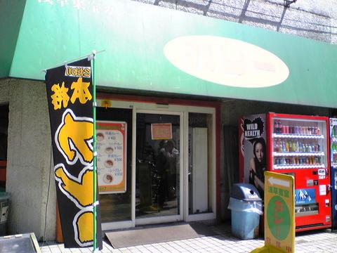 浅草東宝カレー:外観090419.jpg