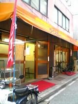 まんてん(神保町):店�外観06-08-23_17-40.jpg