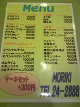 森樹:店�メニュー100225