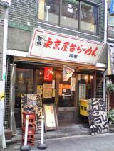 東京屋台らーめん翔竜:外観070924.jpg