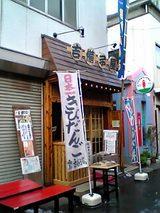 吉備子屋浅草店:外観06-01-22