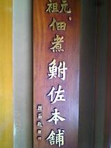 鮒佐:店�入口右手の看板06-08-19_10-54.jpg