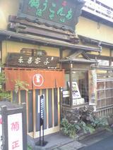 いせ源:店�入口090207.jpg