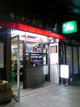 キッチン南海:店�外観206-09-04_19-31.jpg