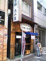 京橋恵み屋(京橋):店�外観06-08-21_11-14.jpg