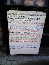 季節の生ジュースカド:店�グラハムパン品書き090429.jpg
