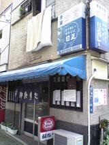 日正カレー:店�外観081018.jpg