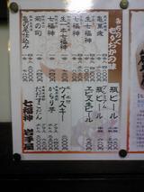 七福神岩手屋:店�壁に貼られた酒の品書き090116.jpg