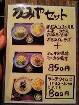 かみや湯島店:店内�セットメニュー06-04-05