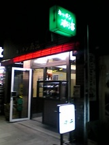キッチン南海(神保町):店�外観106-09-04_19-30.jpg