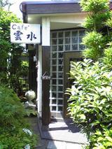 カフェ雲水:店�入口090429.jpg